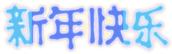 年賀状2022年イラスト素材 オリジナル文字フォント 中国語 新年快乐 12