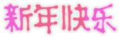 年賀状2022年イラスト素材 オリジナル文字フォント 中国語 新年快乐 13