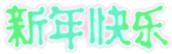 年賀状2021年イラスト素材 オリジナル文字フォント 中国語 新年快乐 14