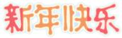 年賀状2022年イラスト素材 オリジナル文字フォント 中国語 新年快乐 15