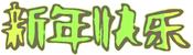年賀状2022年イラスト素材 オリジナル文字フォント 中国語 新年快乐 16