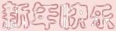 年賀状2021年イラスト素材 オリジナル文字フォント 中国語 新年快乐 01