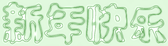 年賀状2022年イラスト素材 オリジナル文字フォント 中国語 新年快乐 02