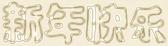 年賀状2022年イラスト素材 オリジナル文字フォント 中国語 新年快乐 07
